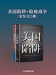 美国陷阱+隐秘战争(套装共2册)(一场隐秘的经济战争。 美国企业在严格的法令制约下,是如何全球范围内保持持续领先地位的)
