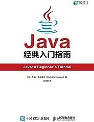 Java经典入门指南(基于Java SE 11编写的Java经典入门图书)(异步图书)
