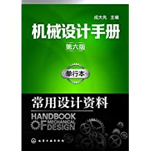 机械设计手册:单行本.常用设计资料(第六版)