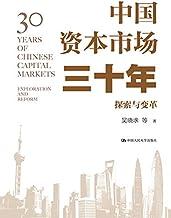 中國資本市場三十年:探索與變革