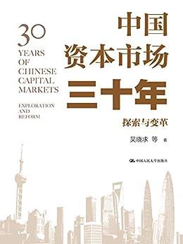 """""""中国资本市场三十年:探索与变革"""",作者:[吴晓求, 等]"""