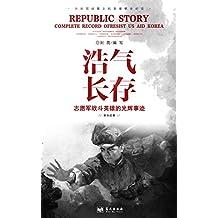 浩气长存:志愿军战斗英雄的光辉事迹 (共和国故事之抗美援朝全纪实 22)