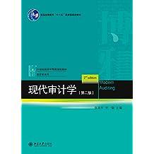 现代审计学(第二版)