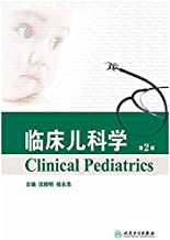 临床儿科学