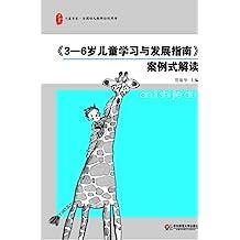 《3—6岁儿童学习与发展指南》案例式解读 (大夏书系)