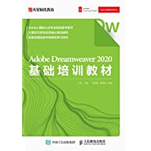 Adobe Dreamweaver 2020基础培训教材(快速入门网页设计,火星时代基础培训教程系列)