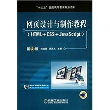 网页设计与制作教程(HTML+CSS+JavaScript)第2版