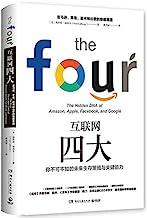 麻省理工年度选书:互联网四大(一本书了解世界级科技企业四巨头亚马逊、苹果、脸书和谷歌赢者通吃的隐藏基因,掌握未来生存策略与能力。)