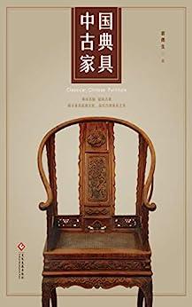 """""""中国古典家具"""",作者:[胡德生]"""