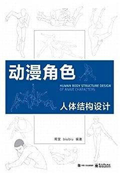 """""""动漫角色人体结构设计"""",作者:[邢昊, biubiu]"""