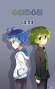 小绿和小蓝2