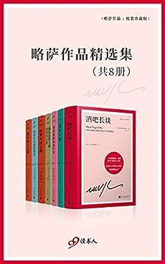 略萨作品精选集(套装共8册)
