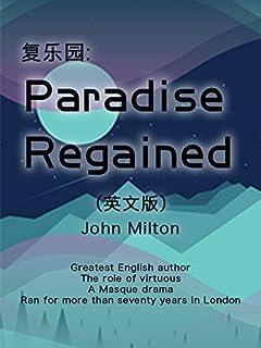 Paradise Regained 复乐园(英文版) (English Edition)