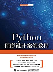 Python程序设计案例教程(Python基础教程,掌握Python核心编程,带你用Python写网络爬虫,做数据处理、做Web开发)