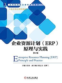 """""""企业资源计划(ERP)原理与实践(第2版) (高等院校精品课程系列教材)"""",作者:[张涛]"""