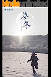 梦冬(豆瓣阅读高分女性小说!刻画母女三代远隔重洋、爱恨交织的情感扭结,在原生家庭的废墟之上,探寻女性的终极出路)