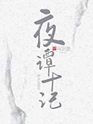 夜谭十记 (豆瓣百万人评价8.9分,姜文高分电影《让子弹飞》原著)