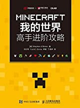 MINECRAFT我的世界 高手进阶攻略(异步图书)