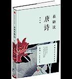 蒋勋说唐诗(修订版) (爱智典藏)