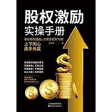 股权激励实操手册:做好股权激励,合理分配财与权(竹石文化)