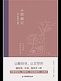 """小窗幽记:插图典藏本,中国人""""处世三大奇书""""之一(竹石文化)"""