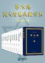 塔木德犹太智慧典藏书系(套装共13册)(著名犹太文化学者贺雄飞教授20多年的研犹历程和思想收获)