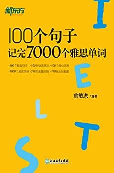"""""""100个句子记完7000个雅思单词"""",作者:[俞敏洪]"""