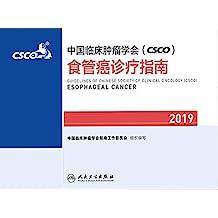 中国临床肿瘤学会(CSCO)食管癌诊疗指南2019