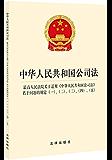 中华人民共和国公司法(最高人民法院关于适用《中华人民共和国公司法》若干问题的规定(一)、(二)、(三)、(四)、(五))