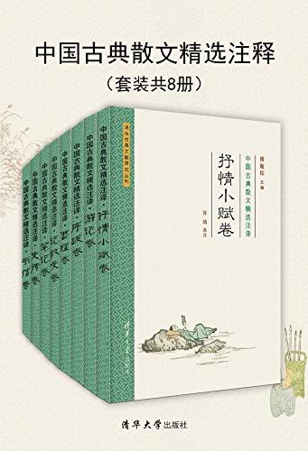 清华古典文献研究文从 · 中国古典散文精选注译(套装共8册)