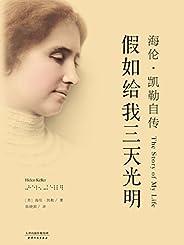 假如给我三天光明:海伦·凯勒自传(1902年兰登书屋版)(果麦经典)