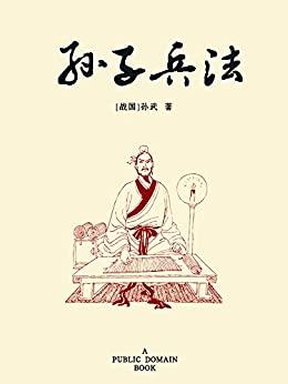 """""""孙子兵法"""",作者:[孙武]"""