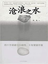 沧浪之水(四十万读者口口相传,二十年畅销不衰,某瓣万人评价8.5分)