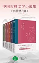 中国古典文学雅读书系列(套装共6册):浮生六记+围炉夜话+菜根谭+小窗幽记+儒林外史+老残游记(竹石文化)