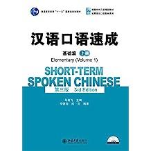 汉语口语速成·基础篇(第三版)(上册)(Short-term Spoken Chinese.Elementary.Volume 1(Third Edition))