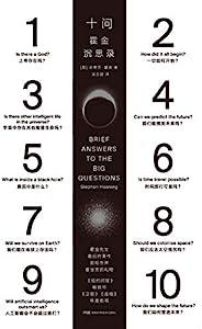 十问:霍金沉思录(豆瓣8.5!2020年第十五届文津图书奖获奖作品!传奇物理学家史蒂芬·霍金献给人类的遗作,留给世界的临别礼物,简答关于人类和宇宙的10个大问题!) (史蒂芬·霍金作品集 6)