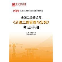 圣才学习网·2020年二级建造师《公路工程管理与实务》考点手册 (二级建造师辅导资料)
