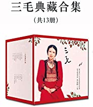 文学大家:三毛典藏合集(13本套装)(集结十三部传世经典,三十年写作成果全新呈现。)