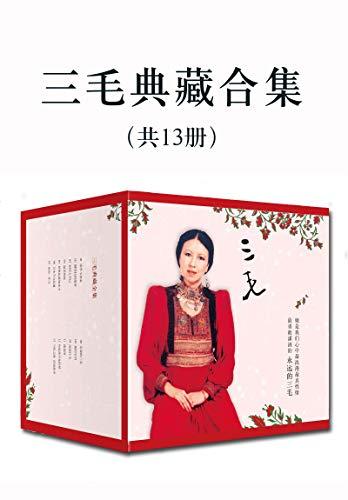 三毛典藏合集(14本套装)