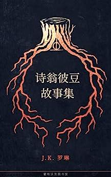 """""""诗翁彼豆故事集 (霍格沃茨图书馆)"""",作者:[J.K. 罗琳, Ma Translated by,AiNong]"""