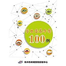 学生营养午餐100例(图文并茂,通俗易懂,严谨科学,普遍实用 )