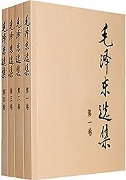 毛澤東選集(套裝共4冊)