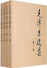 毛泽东选集(套装共4册)