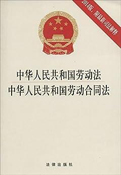 """""""中华人民共和国劳动法·中华人民共和国劳动合同法:2014版:附最新司法解释"""",作者:[法律出版社法规中心]"""
