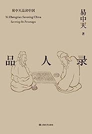 品人录(2018全新修订版) (易中天品读中国系列 1)