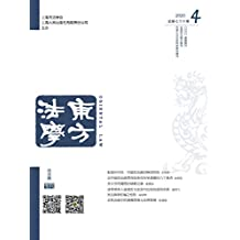 民法典专刊 《东方法学》2020年第4期