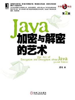 """""""Java加密与解密的艺术(第2版) (华章原创精品)"""",作者:[梁栋]"""