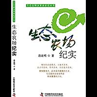 生态农场纪实 (生态文明决策者必读丛书)