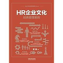 HR企业文化经典管理案例