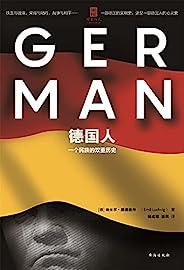 德国人:一个民族的双重历史(德国史入门书!读懂德国人的性格,就读懂了欧洲史。)